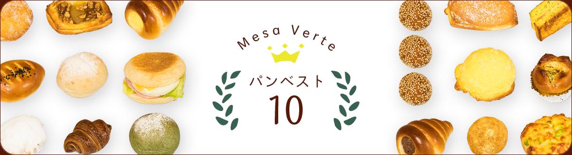 パンベスト10